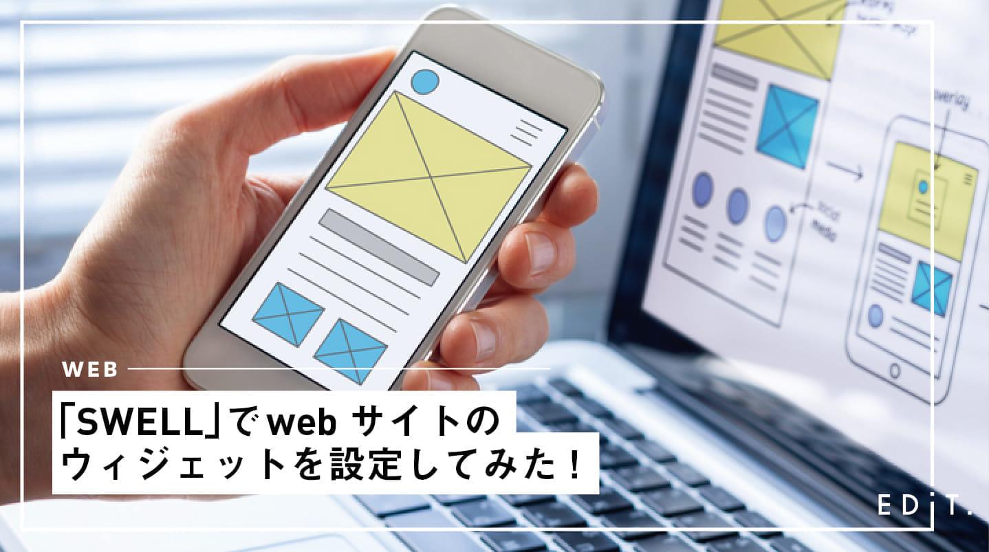 「SWELL」でwebサイトのウィジェットを設定してみた!