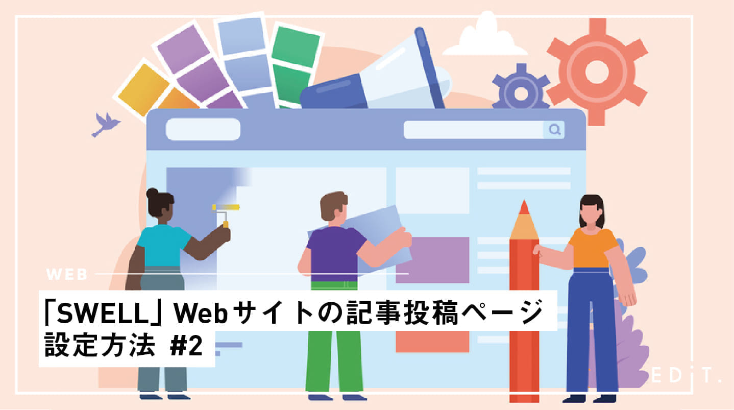 「SWELL」Webサイトの記事投稿ページ設定方法  #2